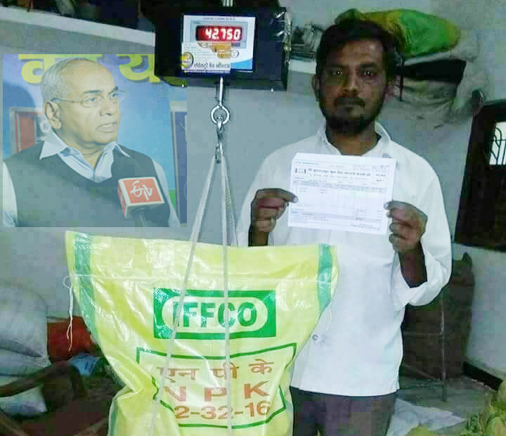 No, this is not our bag: IFFCO MD